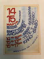 Poster announcing the concerts of Avia, Tele U, Akvarium, Bravo and Kino at the Leningrad Palace of Youth, 14/15 March 1986. Courtesy Evgeny Khavtan (Bravo)